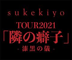 【sukekiyo online先行抽選】TOUR2021「隣の癖子」-漆黒の儀-