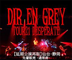 【延期公演再販先着販売】TOUR21 DESPERATE