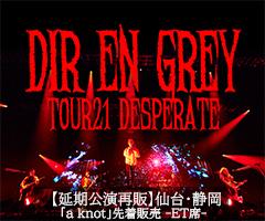 「a knot」会員限定【延期公演再販先着販売】TOUR21 DESPERATE
